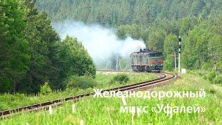"""Железнодорожный микс """"Уфалей"""" / Russian Railways mix - Ufaley. (RZD)"""