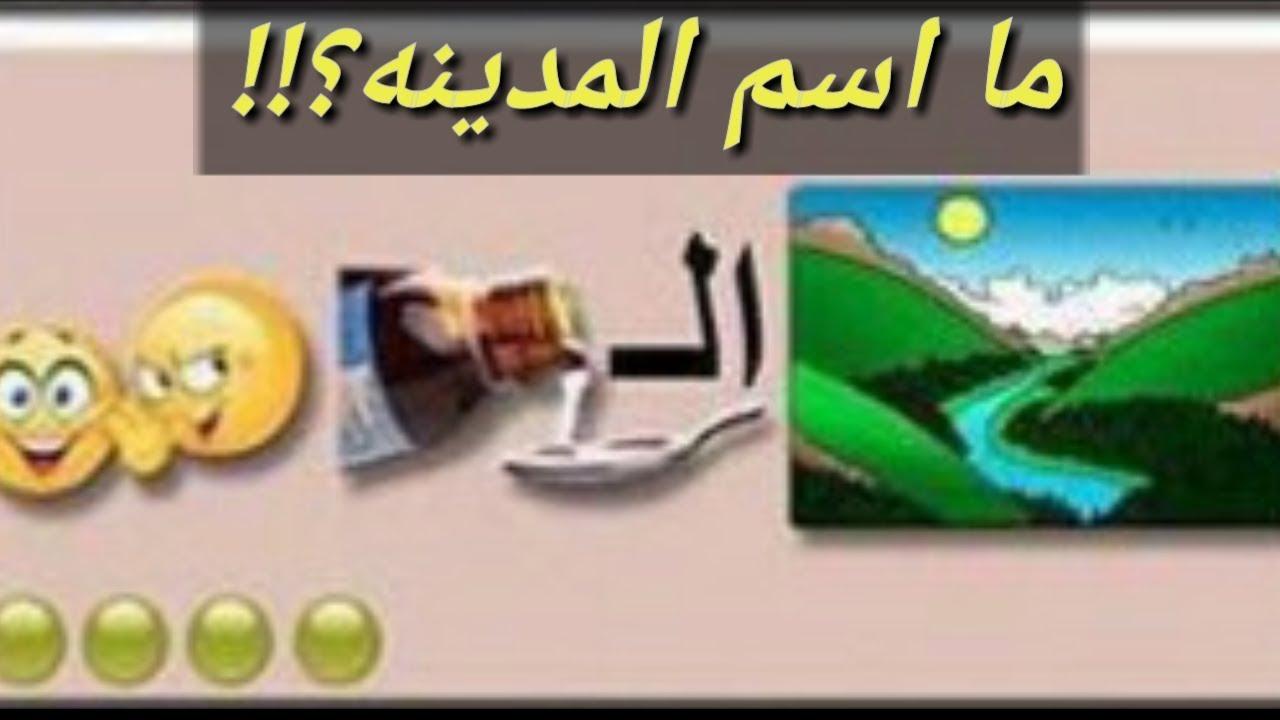 12 لغز اتحداك تحلها كلها تعرف على اسم المدينه من خلال الشكل مدن سعودية Youtube