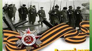 "Презентация к классному часу: ""День Победы"""
