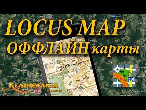 LOCUS MAP ОФФЛАЙН КАРТЫ Кеширование карты Google Maps  👍 Кладомания