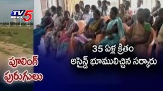 Vizag Land Grabbers | Land Pooling Scam in Visakhapatnam | Telugu News | TV5 News
