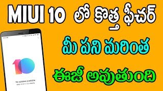 Miui 10 new features in telugu | miui 10 new update telugu | tekpediatelugu