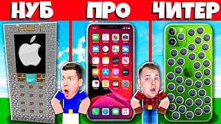 СТРОИМ iPHONE 12 В МАЙНКРАФТ PE - НУБ ПРОТИВ ПРО ПРОТИВ ЧИТЕРА В МАЙНКРАФТЕ !