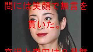 女優の宮沢りえ(43)は29日、都内の映画館で主演映画「湯を沸かす...