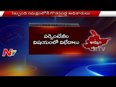 War between Senior Officers In Khammam District | Off The Record | NTV