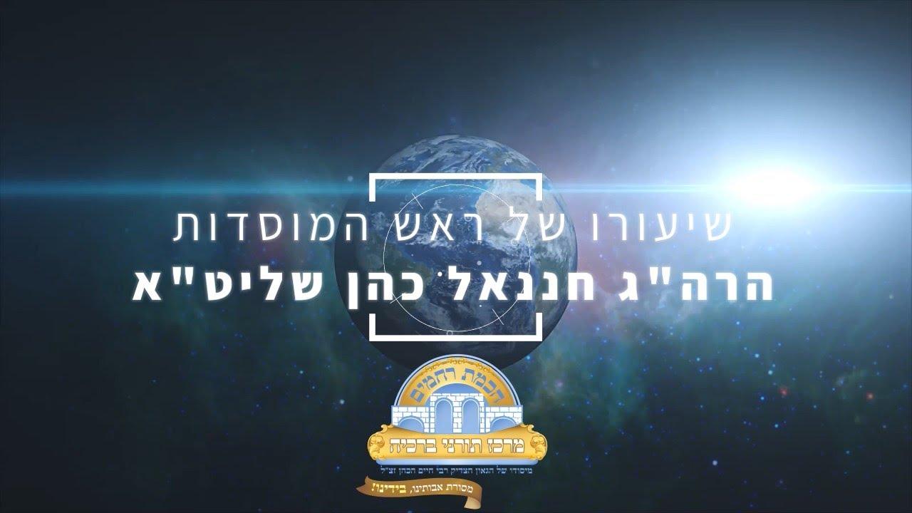 דיני ברכות הריח -הרהג חננאל כהן שליטא