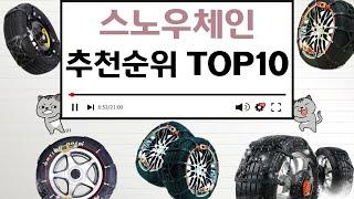 스노우체인 인기상품 TOP10 순위 비교 추천
