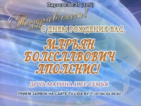 С Днем рождения Вас, Марьян Болеславович Аполенис!
