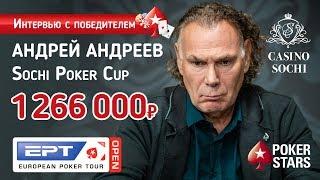 Андрей Андреев победитель Сочи Кап
