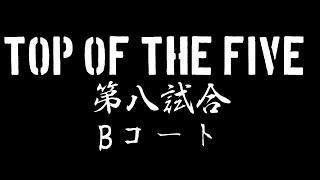 TOP OF THE FIVE 第八試合 隠舞69式VSボンバーと愉快な仲間達