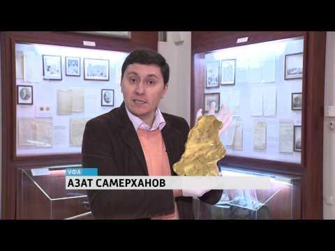 Сокровища Башкортостана: уникальные экспонаты представлены в Национальном музее республики