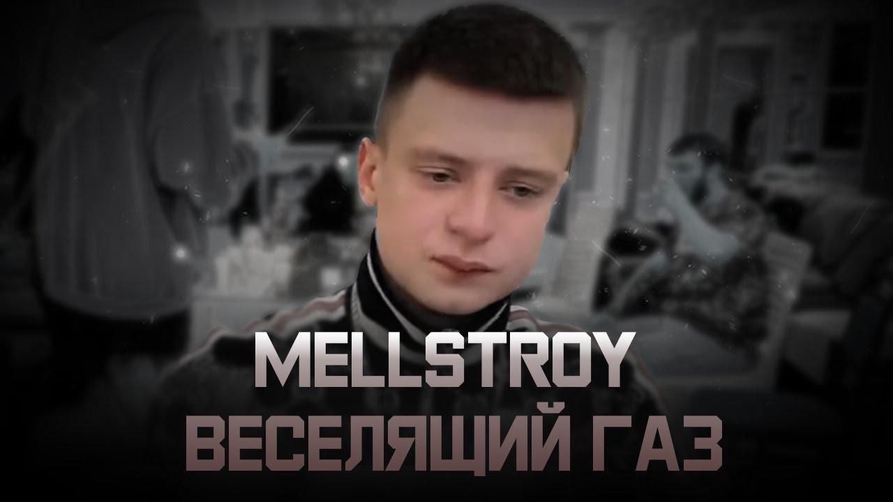 MELLSTROY - Веселящий Газ | Мелстрой Клип
