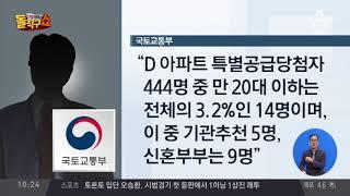 19살이 14억 아파트 당첨…금수저 청약