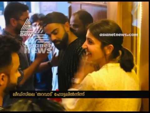 Virat Kohli and Anushka Sharma spotted at Kerala restaurant in England Mp3