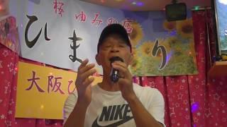 (Escuchame por favor Gras) 演歌歌手桜ゆみさんのお店にていつも大変...