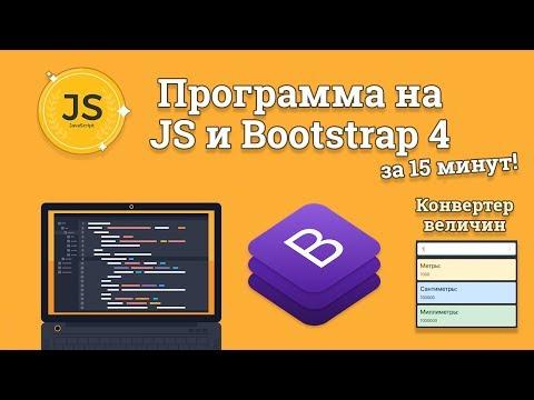 Приложение на JavaScript и Bootstrap 4 за 15 минут - конвертор величин