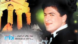وائل كفوري  - ما وعدتك بنجوم الليل - حفلة فقرا 94