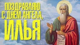 С днем Ангела, Илья! Красивое Видео Поздравления на День Ангела Ильи