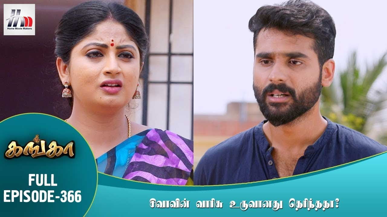Ganga Tamil Serial | Episode 366 | 14 March 2018 | Ganga Latest Serial | Home Movie Makers