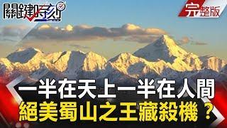 關鍵時刻 20171229 節目播出版(有字幕) thumbnail