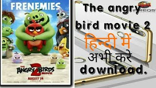 How to download angry birds 2 movie in Hindi 2019 angry bird movie 2 Hindi mai kaise download kare.