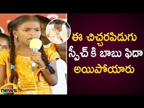 CM Chandrababu Naidu Impressed By This Girl Speech About Andhra Pradesh | AP Politics | Mango News