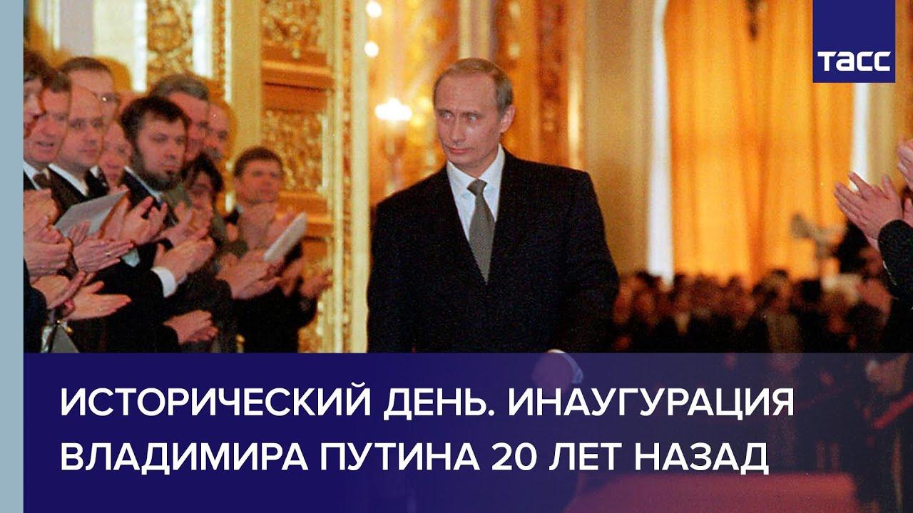 Исторический день. Инаугурация Владимира Путина 20 лет назад
