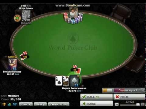 Покер онлайн играть бесплатно с компьютером один на один министр ходит в казино