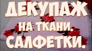 Декупаж на ткани Салфетки Рукоделие(, 2013-11-04T18:09:12.000Z)