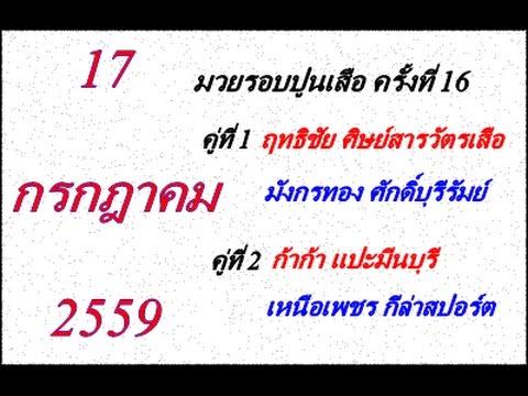 วิจารณ์มวยไทย 7 สี อาทิตย์ที่ 17 กรกฎาคม 2559 (คู่ที่ 1,2)