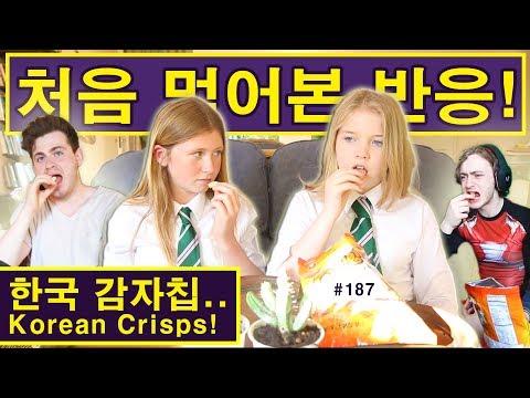영국인들이 한국 과자들을 처음 먹어본 솔직한 반응! (187/365) Brit's HONEST reaction to Korean crisps