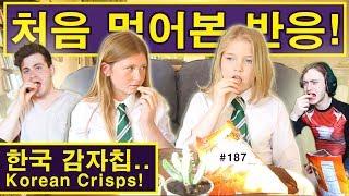 Brit's HONEST reaction to Korean crisps (187/365) 영국인들이 한국 과자들을 처음 먹어본 솔직한 반응!