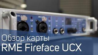RME Fireface UCX Обзор