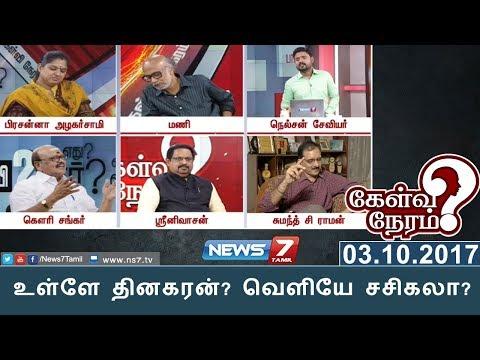 உள்ளே தினகரன்? வெளியே சசிகலா? | Kelvi Neram | News 7 Tamil
