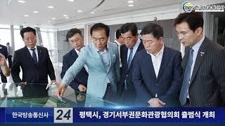 한국방송통신사 5월 31일 뉴스 평택시 경기서부권문화관…