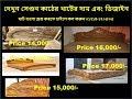 জানুন সেগুন কাঠের বাহারি ডিজাইনের খাটের দাম  Segun Wood Bed Design Prize  Bedroom Furniture