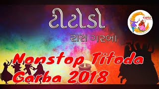 #1 New Dj Titodo Nonstop Garba 2018   ડીજે ટીટોડા નોનસ્ટોપ ગરબા 2018   Garba Insider