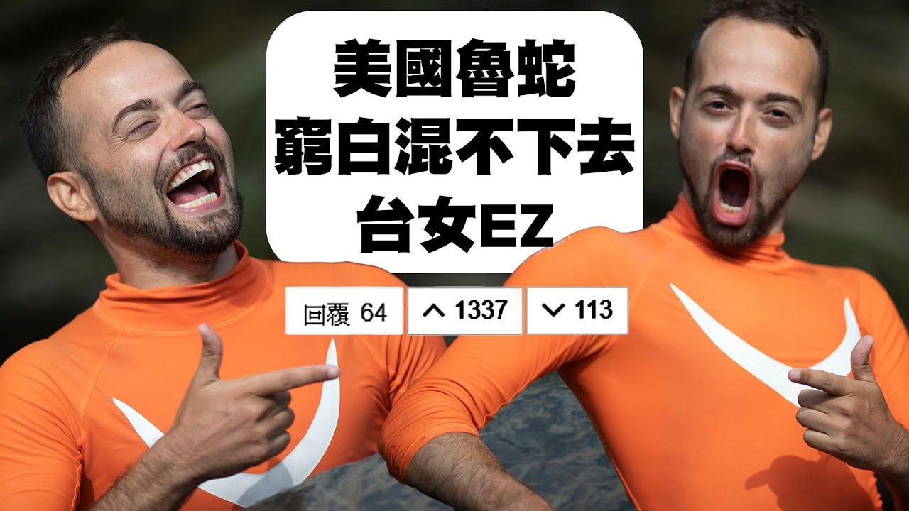 我愛酸民,酸民恨我 Responding to Taiwanese Haters