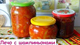 Лечо с Шампиньонами - Вкусная Заготовка из Болгарского Перца и Грибов на Зиму