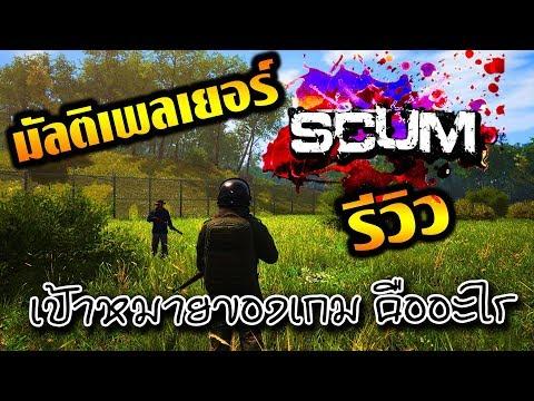 SCUM รีวิว(ต่อ)l multiplayer เป้าหมายของเกมคืออะไร? เล่นแบบไหนได้บ้าง?