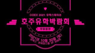 [제35회] 2021 코엑스 호주유학박람회 개최! (1…
