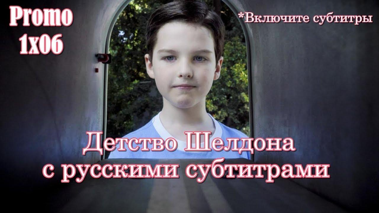 Детство Шелдона 1 сезон 6 серия - Промо с русскими субтитрами // Young Sheldon 1x06 Promo