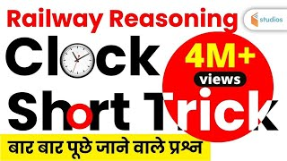 Railway रीजनिंग v.imp प्रश्न जरूर देखलेना //clock short trick in hindi