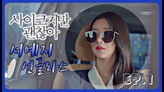[#드라마패션] 사이코지만 괜찮아 1회 서예지 선글라스…