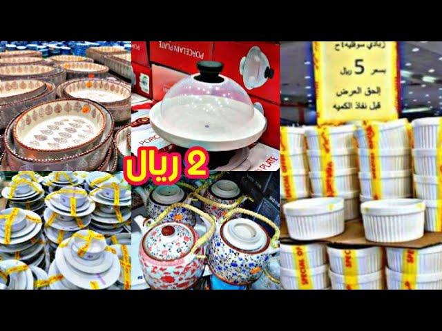 ابتداءا من 1 ريال مقاضي رمضان في ظل التوفير كل مستلزمات البيت والمطبخ حجات روووعة Youtube