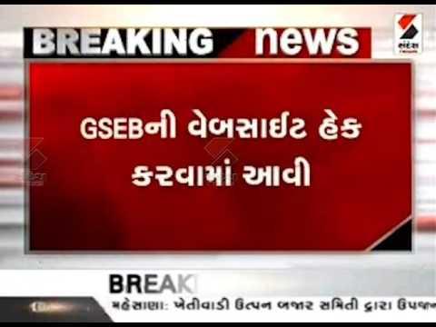 GSEB website hacked || Sandesh News