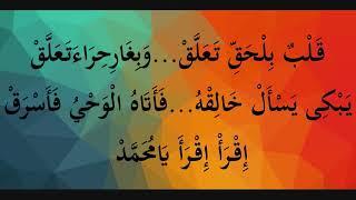 Assalamualaika karoke lirik arab