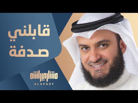انشودة قابلنى صدفة مشارى راشد العفاسى