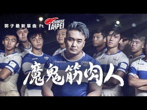 郭子Guo Zi【魔鬼筋肉人】feat.中華隊(U19亞洲青年橄欖球錦標賽主題曲)