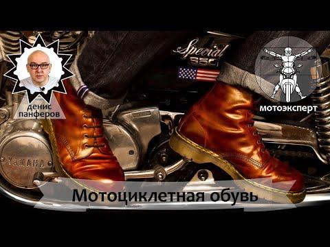 Всё про мото обувь: советы по выбору